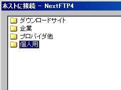 Nextftpの設定